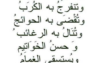Photo of تجربتي مع الصلاة النارية لقضاء الحوائج وتفريج الهم والكرب