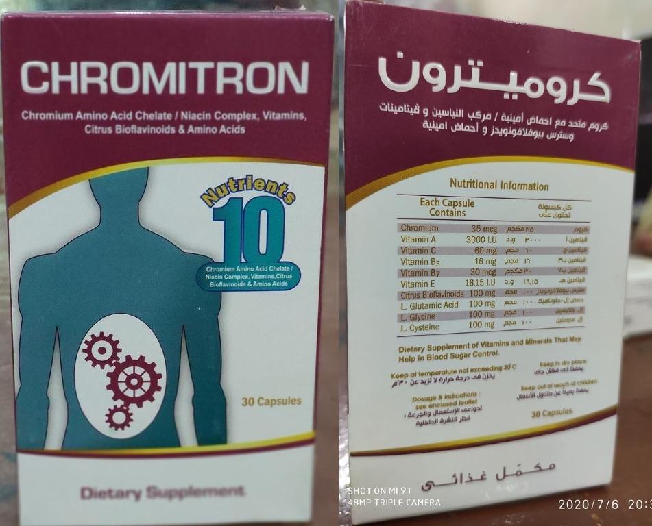 تجربتي مع كروميترون للتخسيس وتحسين عمليات الأيض