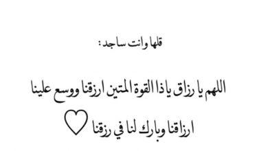Photo of تجربتي مع يارزاق ياذا القوة المتين ارزقني