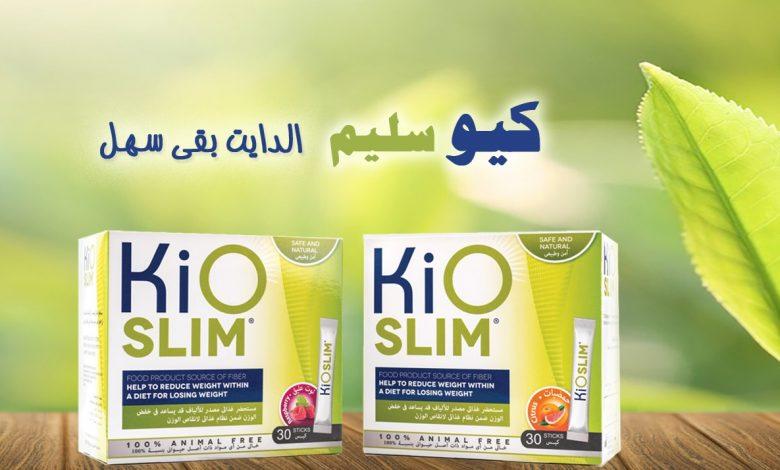 تجارب كيو سليم KIO SLIM وما هو سعر كيو سليم