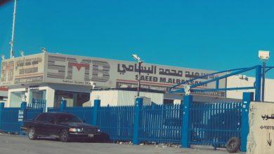 Photo of شركة سعيد محمد البسامي تتبع الشحنة تجربتى