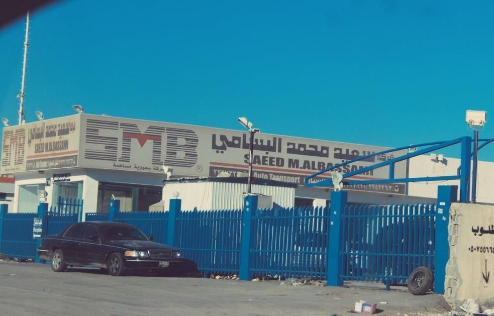 شركة سعيد محمد البسامي تتبع الشحنة