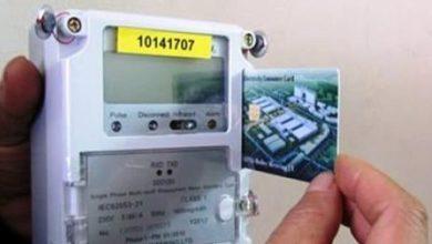 Photo of وضع كيس ملح على عداد الكهرباء – ثغرات عداد الكهرباء الكارت